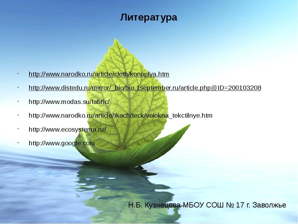 Литература http://www.narodko.ru/article/cloth/konoplya.htm http://www.disted...