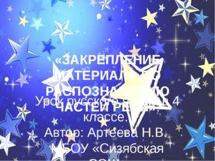 «ЗАКРЕПЛЕНИЕ МАТЕРИАЛА ПО РАСПОЗНАВАНИЮ ЧАСТЕЙ РЕЧИ». Урок русского языка в 4