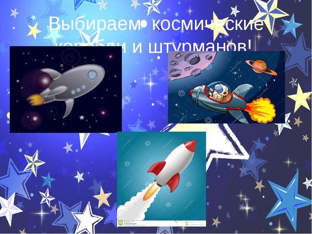 Выбираем космические корабли и штурманов!