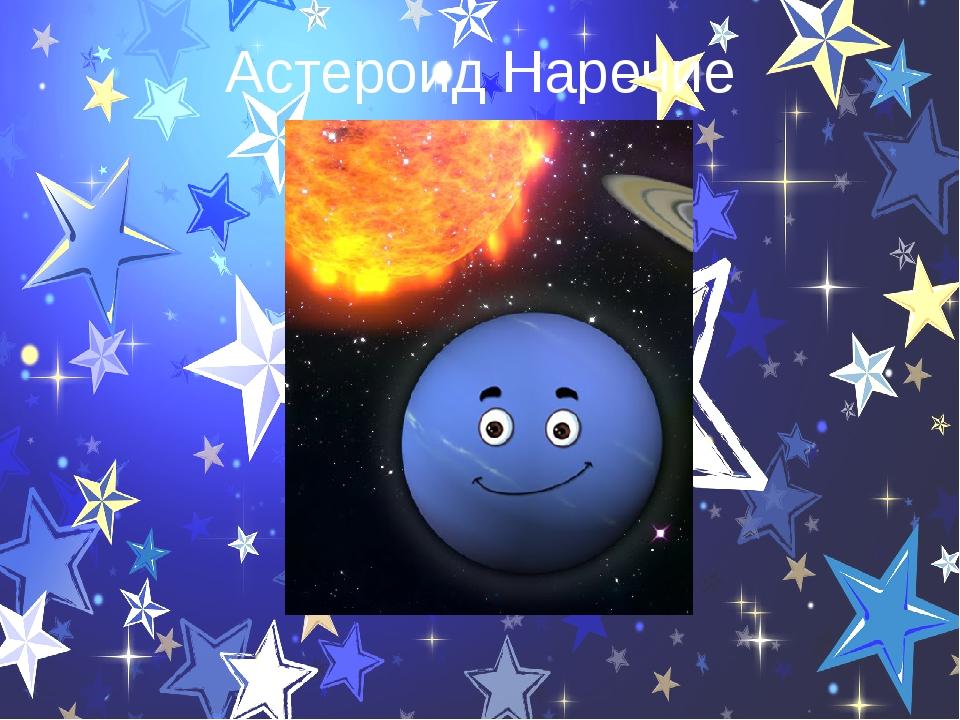 Астероид Наречие