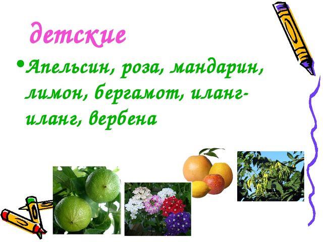 детские Апельсин, роза, мандарин, лимон, бергамот, иланг-иланг, вербена