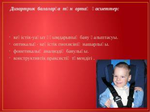 Дизартрик балаларға тән ортақ қасиеттер: кеңістік-уақыт ұғымдарының баяу қал