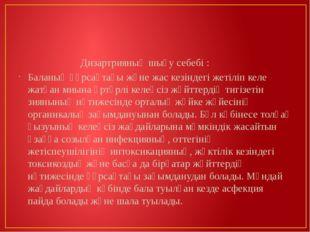 Дизартрияның шығу себебі : Баланың құрсақтағы және жас кезіндегі жетіліп кел
