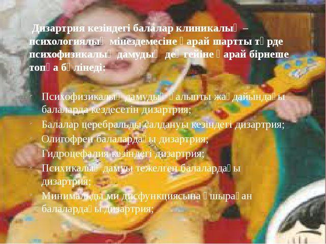 Дизартрия кезіндегі балалар клиникалық –психологиялық мінездемесіне қарай ша...