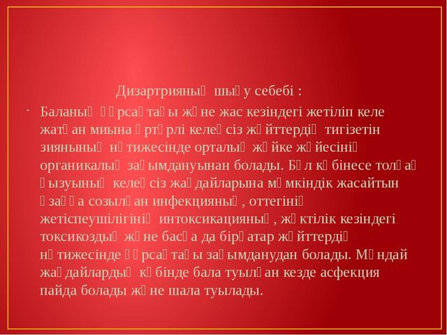 Дизартрияның шығу себебі : Баланың құрсақтағы және жас кезіндегі жетіліп кел...