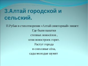 3.Алтай городской и сельский. П.Рубан в стихотворении «Алтай синегорный» пише