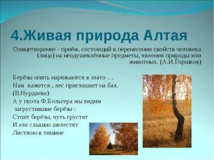 4.Живая природа Алтая Олицетворение - приём, состоящий в перенесении свойств