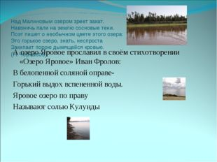 Над Малиновым озером зреет закат, Навзничь пали на землю сосновые тени. Поэт