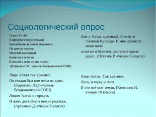 Социологический опрос Скажу Алтай И предстает перед глазами Высокий дом и топ
