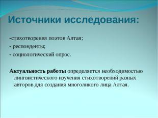 Источники исследования: -стихотворения поэтов Алтая; - респонденты; - социоло