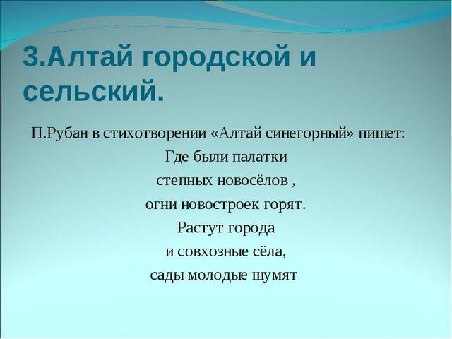 3.Алтай городской и сельский. П.Рубан в стихотворении «Алтай синегорный» пише...