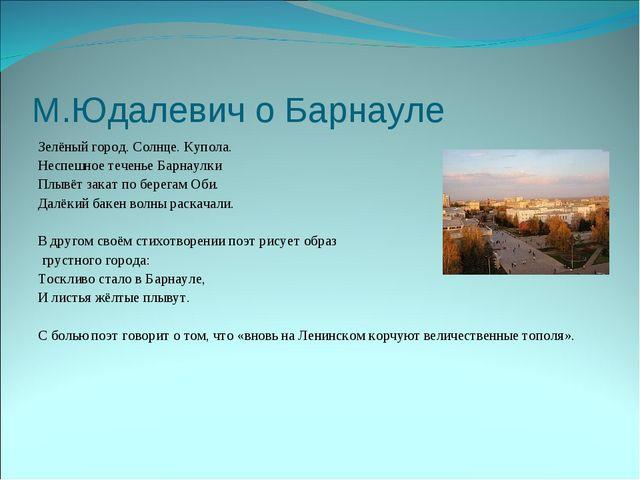 М.Юдалевич о Барнауле Зелёный город. Солнце. Купола. Неспешное теченье Барнау...