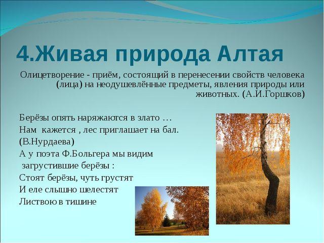 4.Живая природа Алтая Олицетворение - приём, состоящий в перенесении свойств...