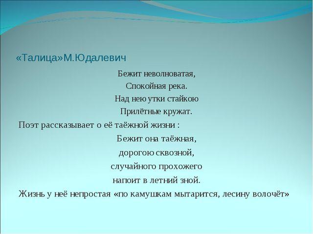 «Талица»М.Юдалевич Бежит неволноватая, Спокойная река. Над нею утки стайкою П...