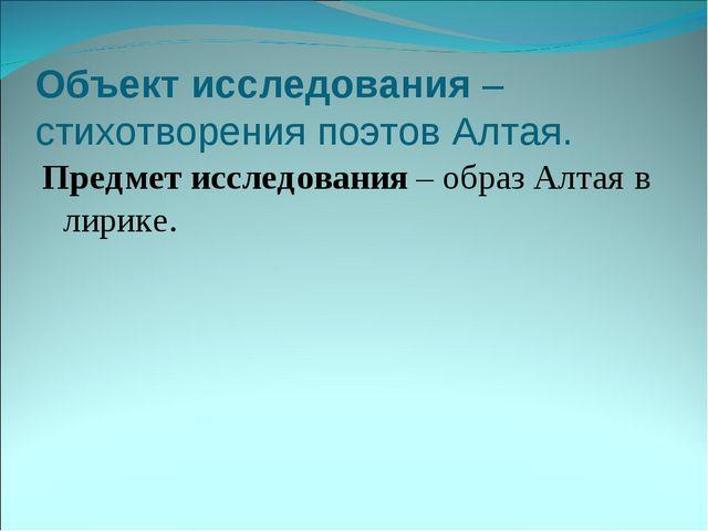Объект исследования – стихотворения поэтов Алтая. Предмет исследования – обра...