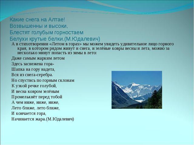 Какие снега на Алтае! Возвышенны и высоки, Блестят голубым горностаем Белухи...
