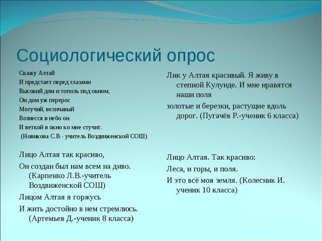 Социологический опрос Скажу Алтай И предстает перед глазами Высокий дом и топ...