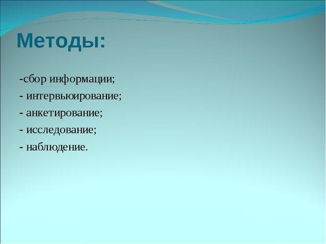 Методы: -сбор информации; - интервьюирование; - анкетирование; - исследование...