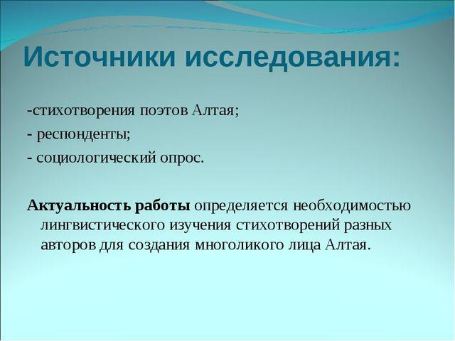 Источники исследования: -стихотворения поэтов Алтая; - респонденты; - социоло...