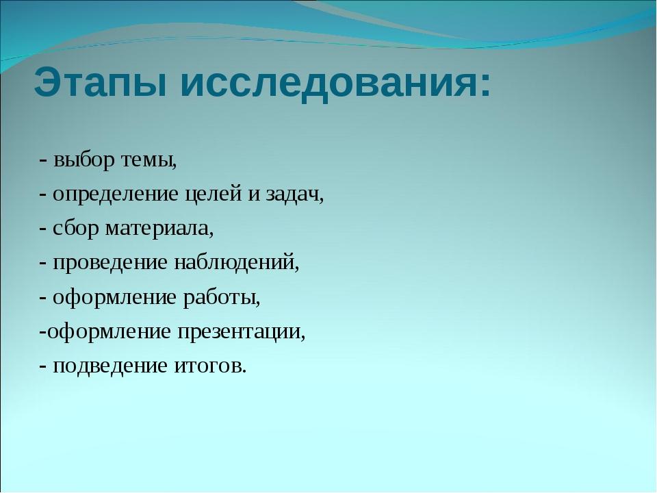 Этапы исследования: - выбор темы, - определение целей и задач, - сбор материа...