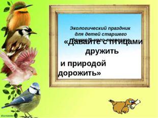 Экологический праздник для детей старшего дошкольного возраста «Давайте с пти