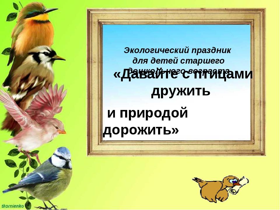 Экологический праздник для детей старшего дошкольного возраста «Давайте с пти...