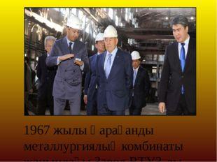 1967 жылы Қарағанды металлургиялық комбинаты жанындағы Завод ВТУЗ-ды бітірді.