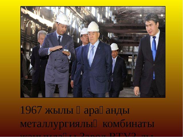 1967 жылы Қарағанды металлургиялық комбинаты жанындағы Завод ВТУЗ-ды бітірді....