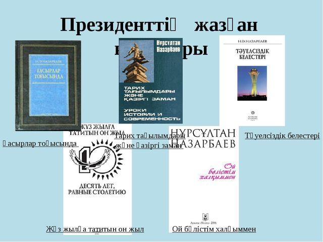 Президенттің жазған кітаптары Ғасырлар тоғысында Тарих тағылымдары және қазір...