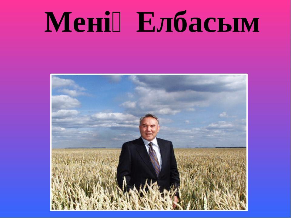 Менің Елбасым
