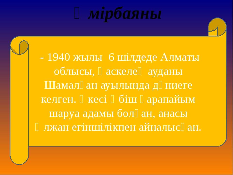Өмірбаяны - 1940 жылы 6 шілдеде Алматы облысы, Қаскелең ауданы Шамалған ауыл...