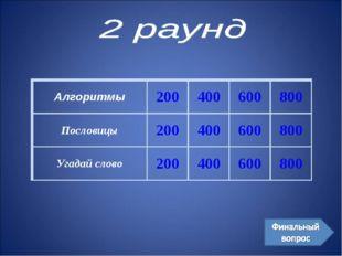 Алгоритмы200400600800 Пословицы200400600800 Угадай слово200400600