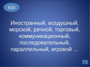 600 Иностранный, воздушный, морской, речной, торговый, коммуникационный, посл