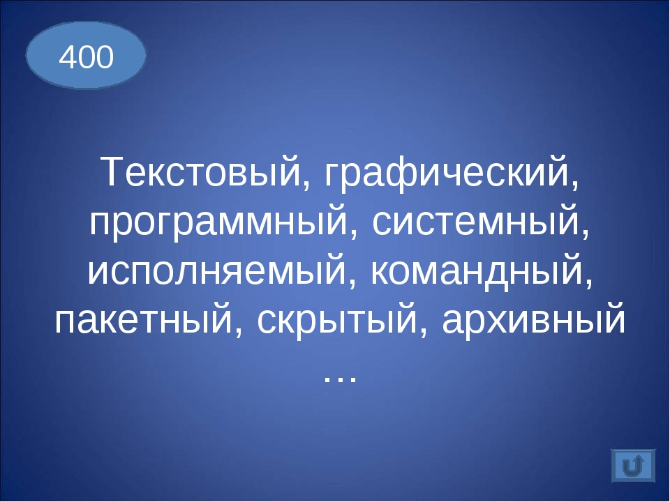 400 Текстовый, графический, программный, системный, исполняемый, командный, п...
