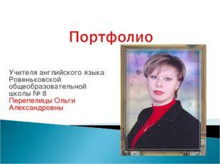Учителя английского языка Ровеньковской общеобразовательной школы № 8 Перепел