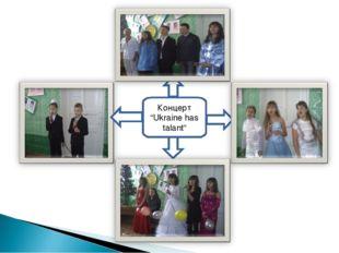 """Концерт """"Ukraine has talant"""""""