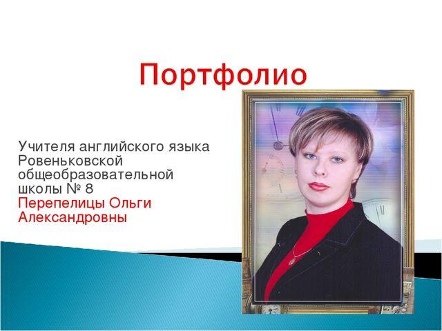 Учителя английского языка Ровеньковской общеобразовательной школы № 8 Перепел...