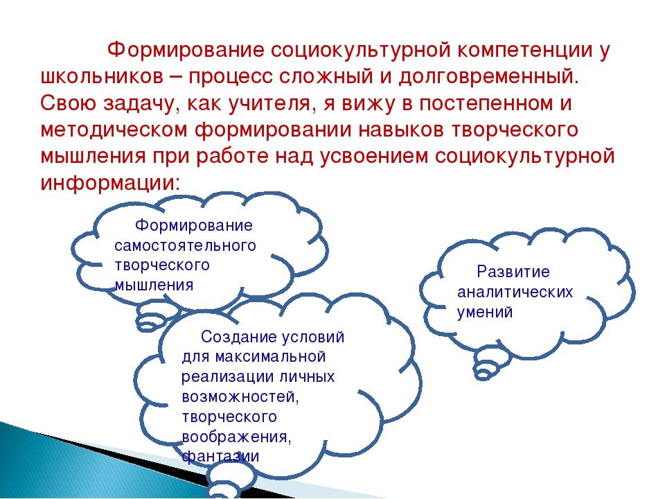 Формирование социокультурной компетенции у школьников – процесс сложный и до...