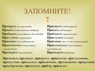 Выполните задания. В каком ряду в словах пропущена одна и та же буква: 1) пр.