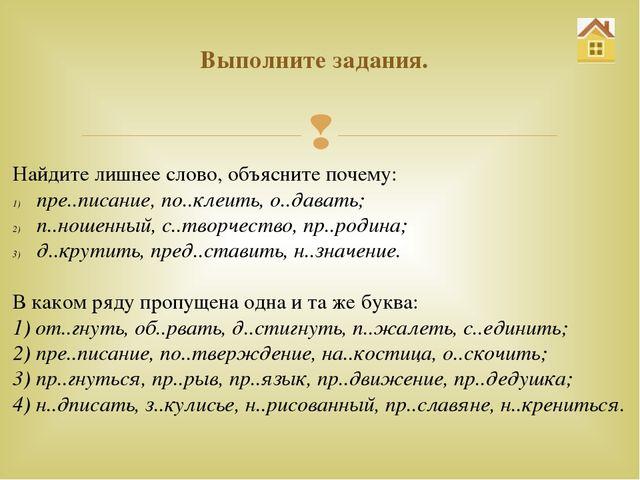 Приставки на з-с раз- роз- воз- вз- из- без- низ- чрез- через- рас- рос- вос-...