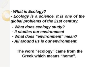 - What is Ecology? - Ecology is a science. It is one of the global problems o