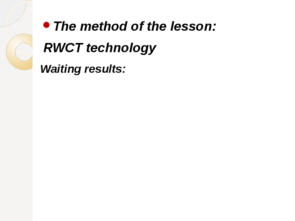 The method of the lesson: RWCT technology Waiting results: