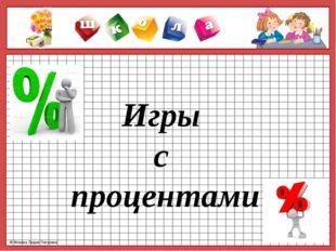 Игры с процентами © Фокина Лидия Петровна