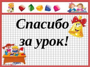 Спасибо за урок! © Фокина Лидия Петровна © Фокина Лидия Петровна