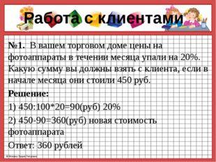 №1. В вашем торговом доме цены на фотоаппараты в течении месяца упали на 20%.