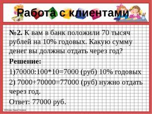 №2. К вам в банк положили 70 тысяч рублей на 10% годовых. Какую сумму денег в
