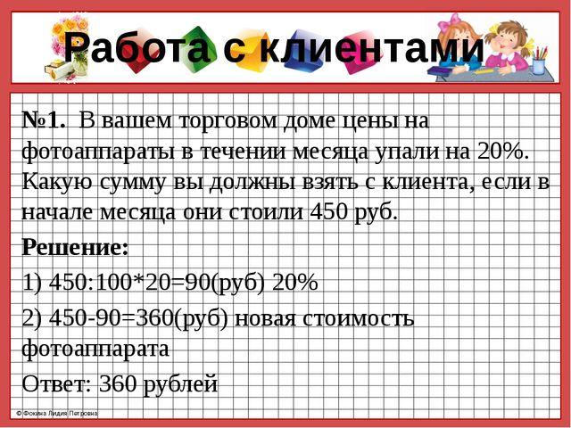 №1. В вашем торговом доме цены на фотоаппараты в течении месяца упали на 20%....