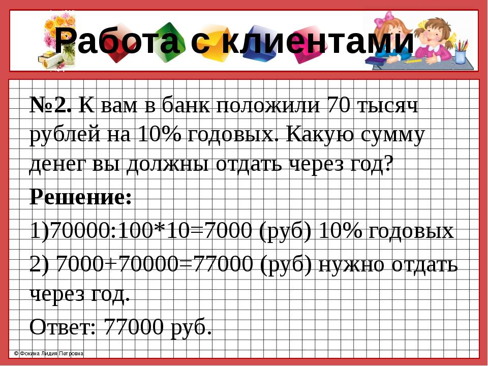 №2. К вам в банк положили 70 тысяч рублей на 10% годовых. Какую сумму денег в...