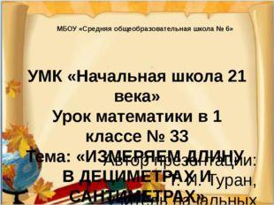 УМК «Начальная школа 21 века» Урок математики в 1 классе № 33 Тема: «ИЗМЕРЯЕМ