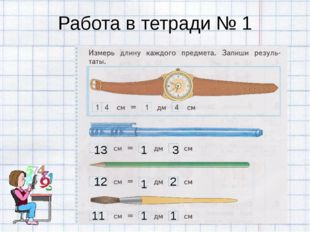Работа в тетради № 1 13 1 3 12 1 2 11 1 1